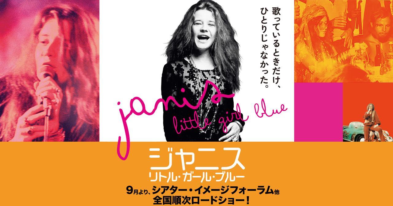 画像: 映画『ジャニス:リトル・ガール・ブルー』公式サイト