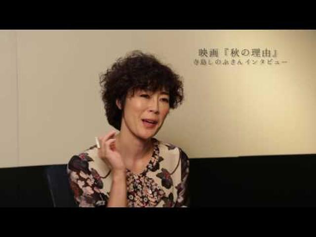 画像: 映画『秋の理由』寺島しのぶさん インタビュー - YouTube youtu.be