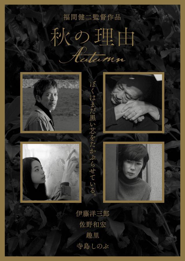 画像: 映画「秋の理由」公式サイト/福間健二監督作品