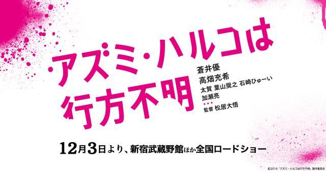 画像: 映画『アズミ・ハルコは行方不明』公式サイト | 12月3日より、新宿武蔵野館他全国ロードショー