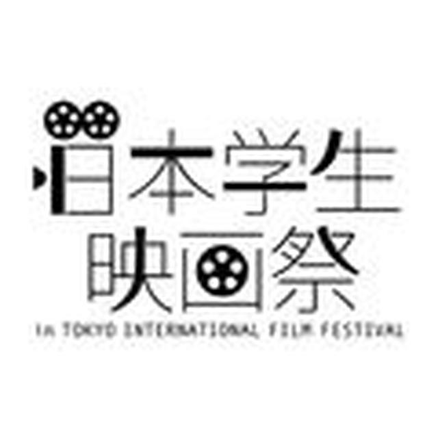 画像: 第6回日本学生映画祭 概要