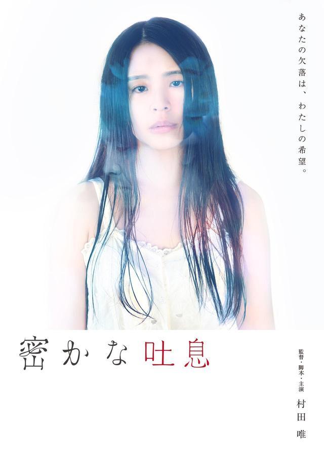 画像: 女優・監督として存在を示す処女作『密かな吐息』の村田唯監督