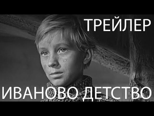 画像: Иваново детство. Ivan's Childhood. Русский трейлер, 1962 youtu.be