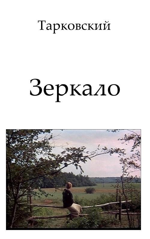 画像: http://predanie.ru/tarkovskiy-andrey-arsenevich/book/79570-scenariy-filma-zerkalo/