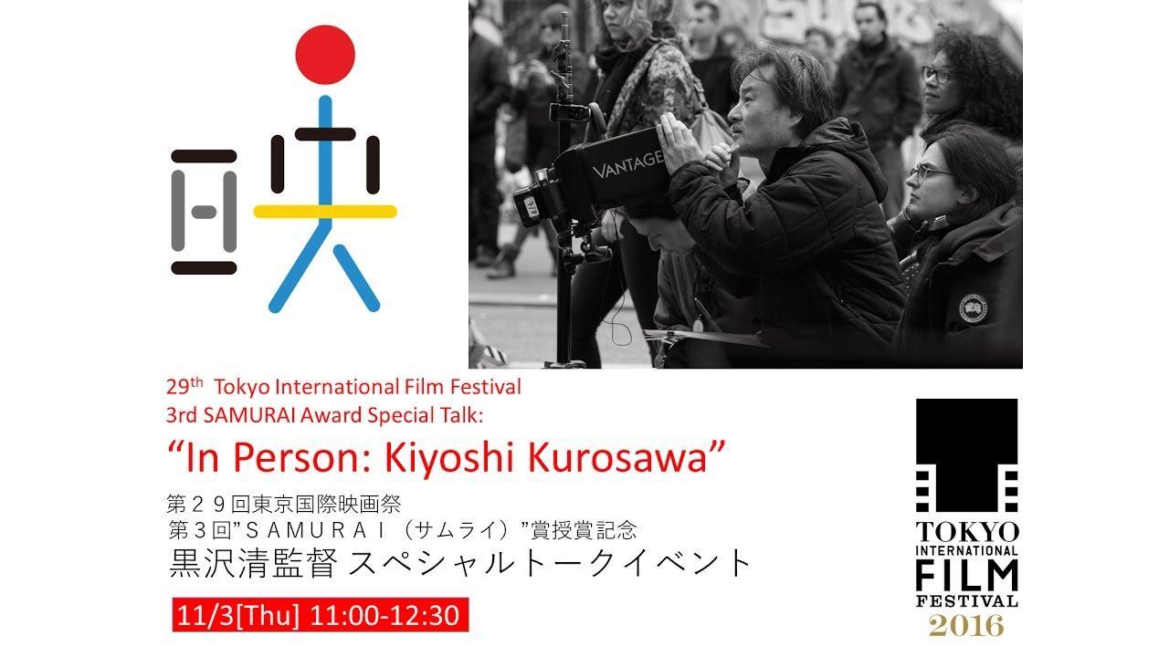 画像: 黒沢 清 Kiyoshi Kurosawa SAMURAI賞トークショー 3rd SAMURAI Award Special Talk youtu.be