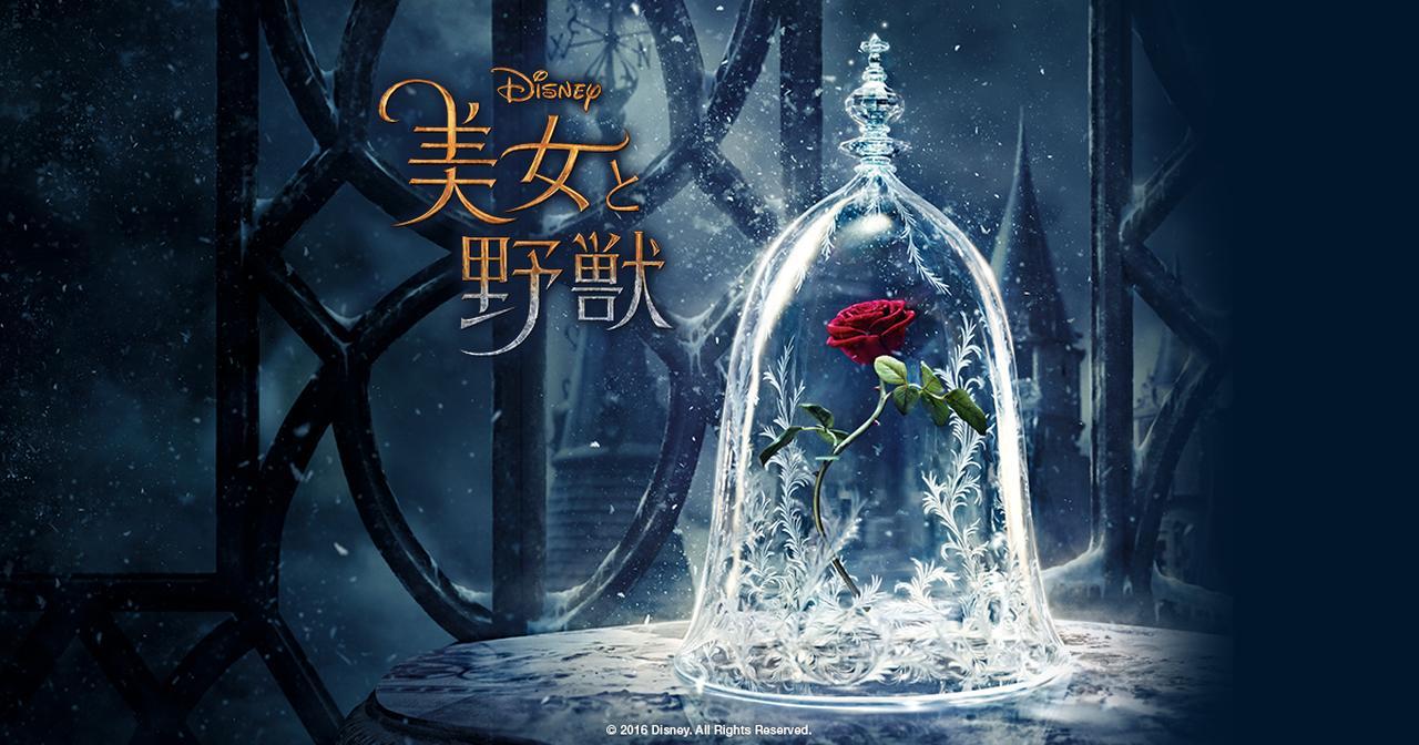 画像: 美女と野獣 映画 ディズニー Disney.jp  