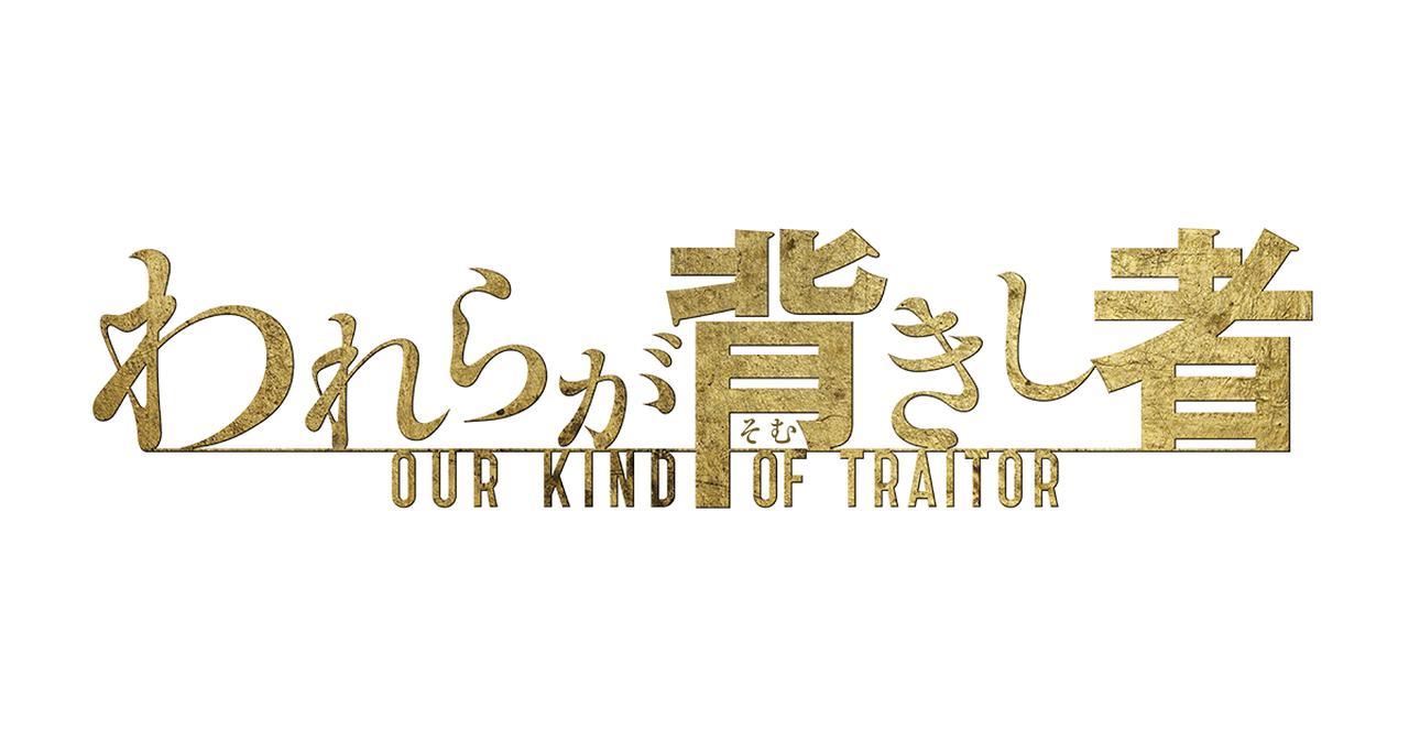 画像: 映画『われらが背きし者』公式サイト