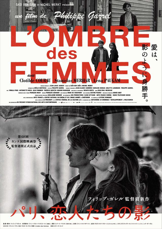 画像1: (C)2014SBSPRODUCTIONS-SBSFILMS-CLOSEUPFILMS-ARTE FRANCE CINÉMA