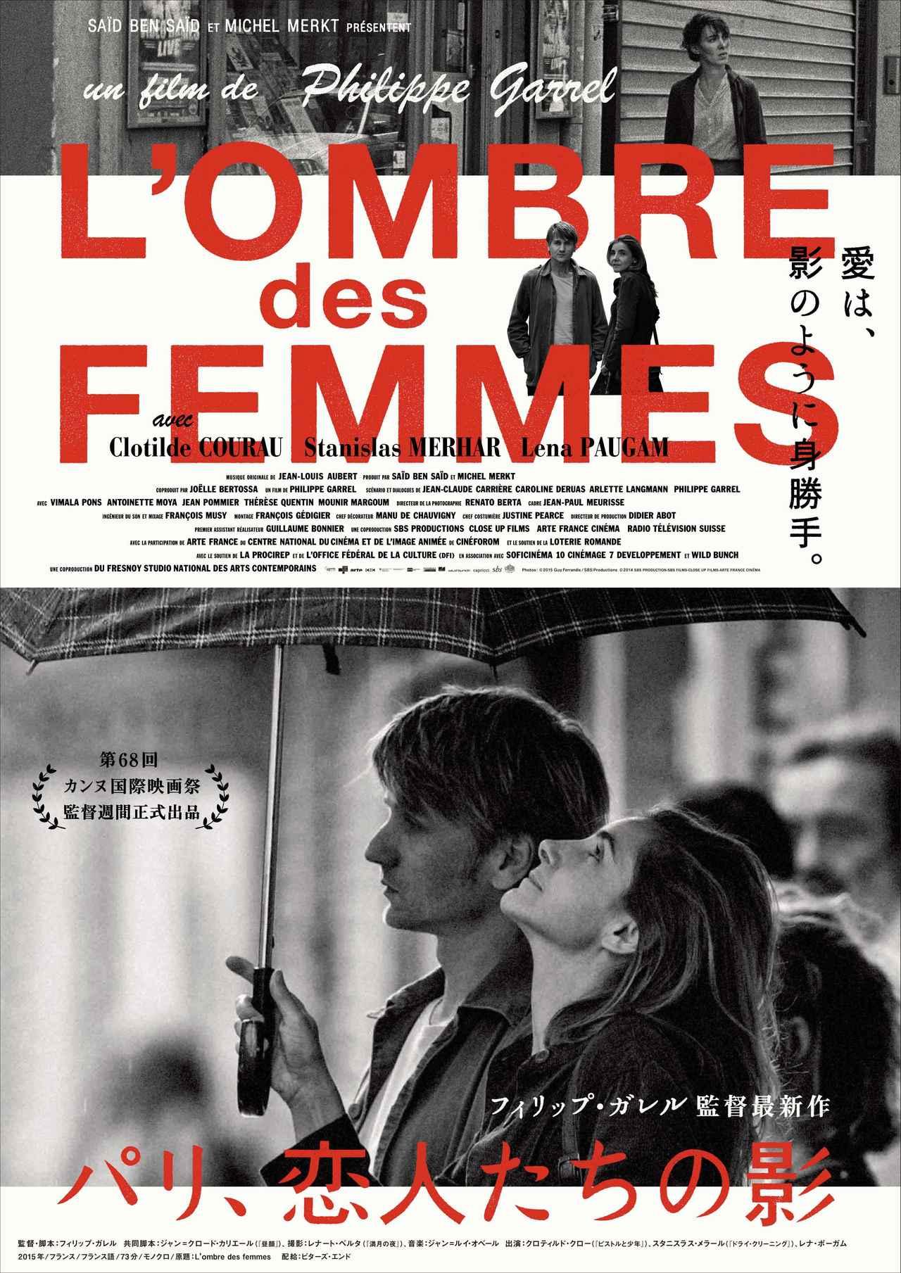 画像1: (C)2014SBSPRODUCTIONS-SBSFILMS-CLOSEUPFILMS-ARTE FRANCE CINÉMA