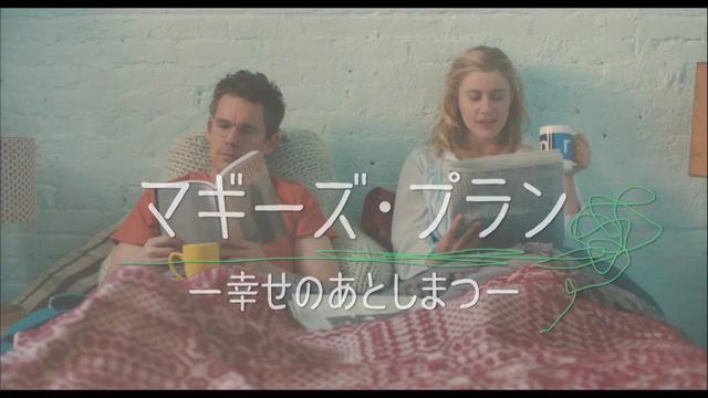 画像: 『マギーズ・プラン ―幸せのあとしまつ―』予告 youtu.be