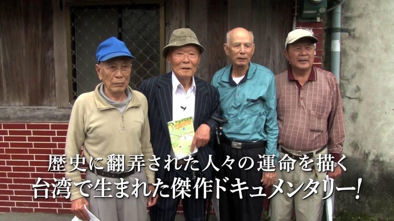 画像: ドキュメンタリー映画『湾生回家』予告篇 youtu.be