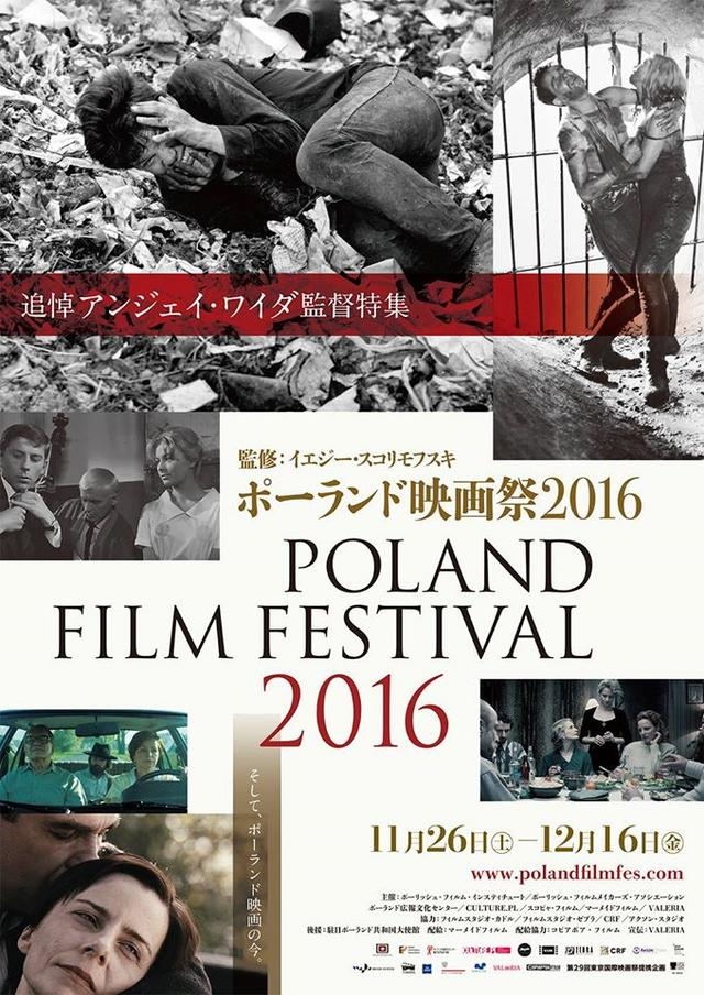 画像: https://www.facebook.com/polandfilmfes