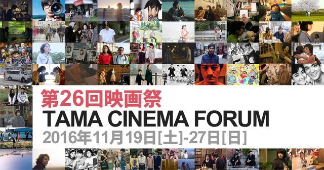 画像: 第26回映画祭TAMA CINEMA FORUM