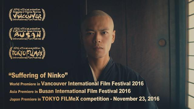 画像: 映画『仁光の受難』 / SUFFERING OF NINKO - International Trailer www.youtube.com