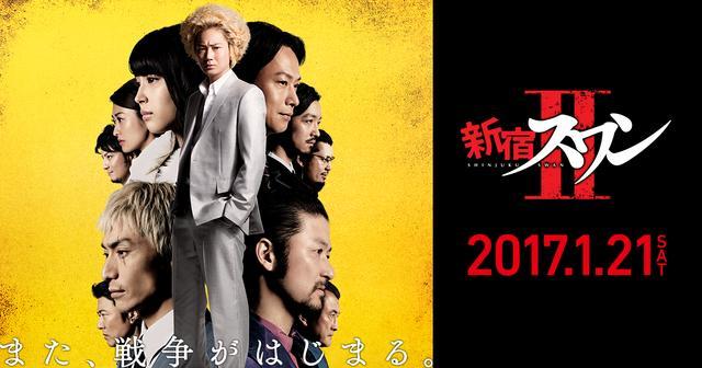 画像: 映画『新宿スワンⅡ』公式サイト