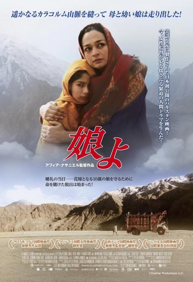 画像2: 日本初となるパキスタン映画の公開!山岳民族間の掟に翻弄される母と娘をめぐるサスペンス『娘よ』!女性、初監督にして世界の映画祭で受賞!
