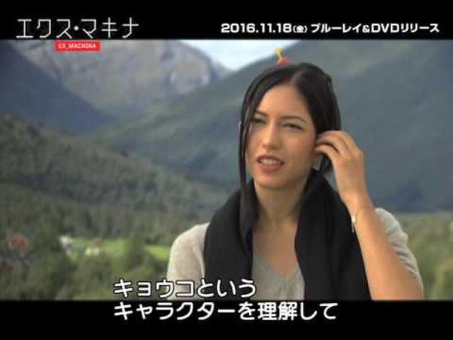 画像: 11.18 Blu-ray&DVDリリース!『エクス・マキナ』特別映像 youtu.be