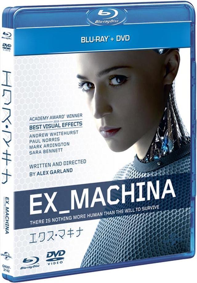 画像: 『エクス・マキナ』ブルーレイ+DVD セット発売!
