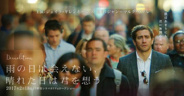 画像: 映画『雨の日は会えない、晴れた日は君を想う』公式サイト | 2017年2月18日より、新宿シネマカリテほかにて全国公開