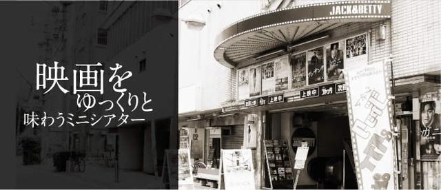 画像: 横浜の映画館・ミニシアター「シネマ・ジャック&ベティ」 - 名画座ジャックとミニシアター系新作ベティ -