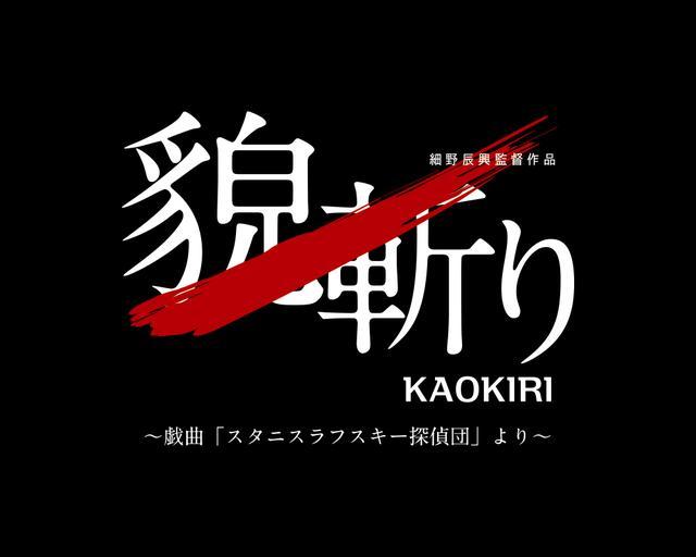 画像: 映画『貌斬り KAOKIRI』公式サイト