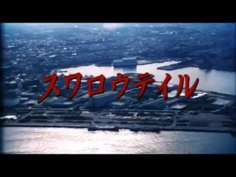 画像: 『スワロウテイル』岩井俊二監督 予告 youtu.be