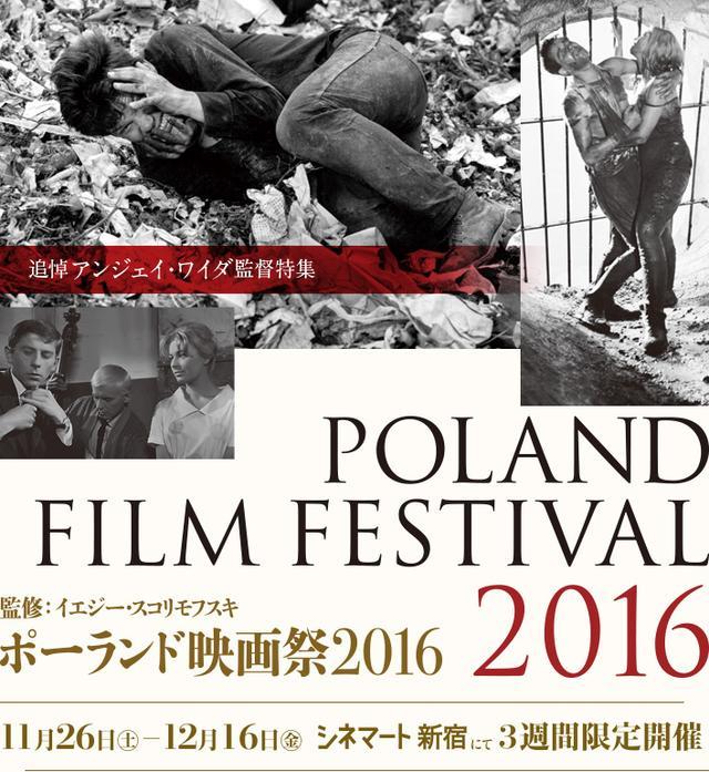 画像: ポーランド映画祭2016