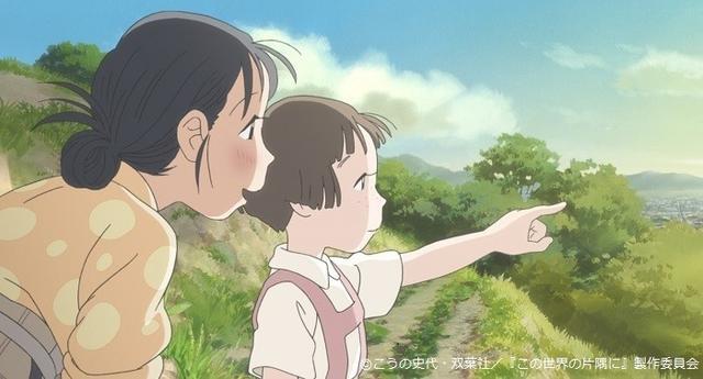 画像: http://hiff.jp/archives/3441/ (C)こうの史代・双葉社/「この世界の片隅に」製作委員会