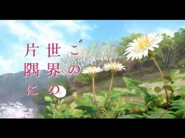 画像: 『この世界の片隅に』(11/12(土)公開)本予告 youtu.be