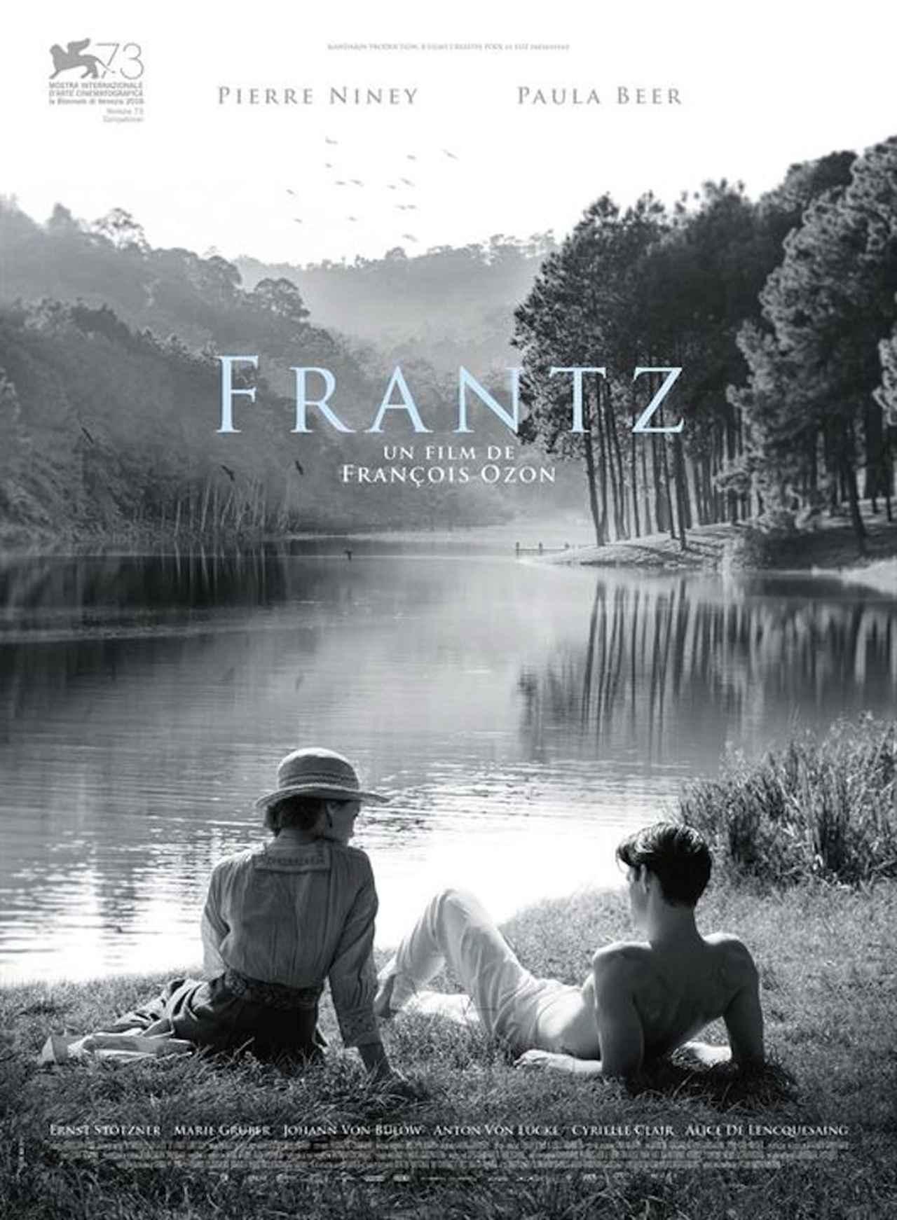 画像1: http://www.avoir-alire.com/frantz-la-critique-du-film