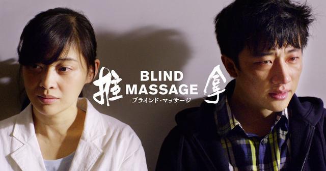 画像: 映画『ブラインド・マッサージ』公式サイト