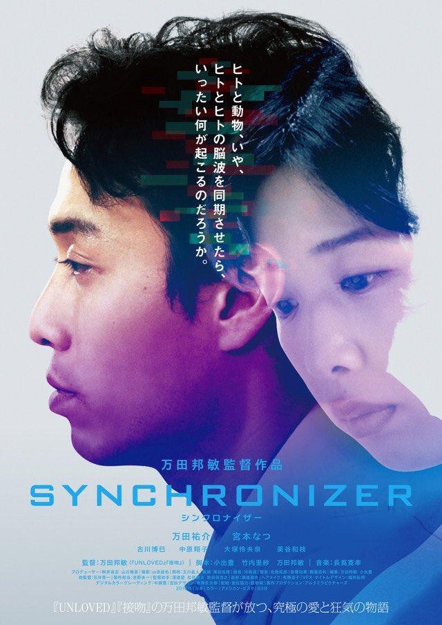 画像: 愛と狂気!鬼才・万田邦敏監督が放つ人間の脳波を同期させるという無認可の研究の行く末は--映画『SYNCHRONIZER』公開!