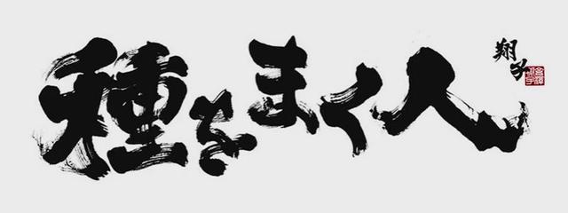 画像: 竹内洋介監督の「種をまく人」、第57回テッサロニキ国際映画祭で銅賞 - ギリシャ-日本
