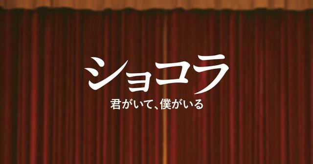 画像: 映画『ショコラ 〜君がいて、僕がいる〜』公式サイト