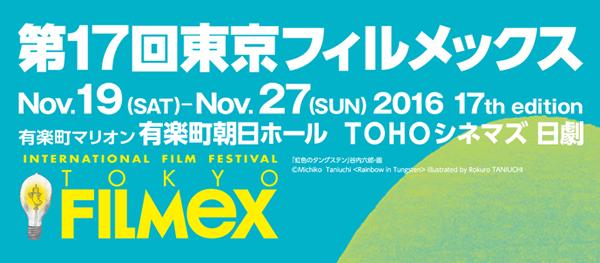 画像: 第17回東京フィルメックス TOKYO FILMeX 2016