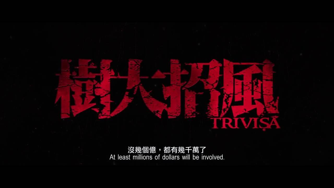 画像: 『大樹は風を招く』(Trivisa) youtu.be