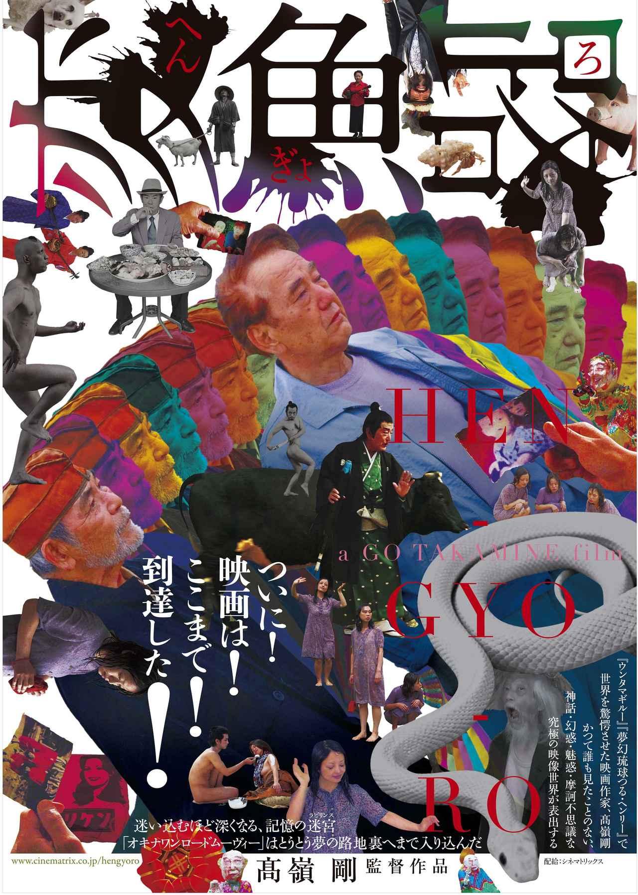 画像: また本作の公開に合わせまして、 『ウンタマギルー』『パラダイスビュー』『夢幻琉球・つるヘンリー』などの代表作から、8mm作品や上映機会の少ない作品を集めた「髙嶺剛監督特集」も同時に開催が決定した。