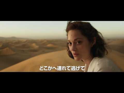 画像: 映画『マリアンヌ』特報30秒 youtu.be