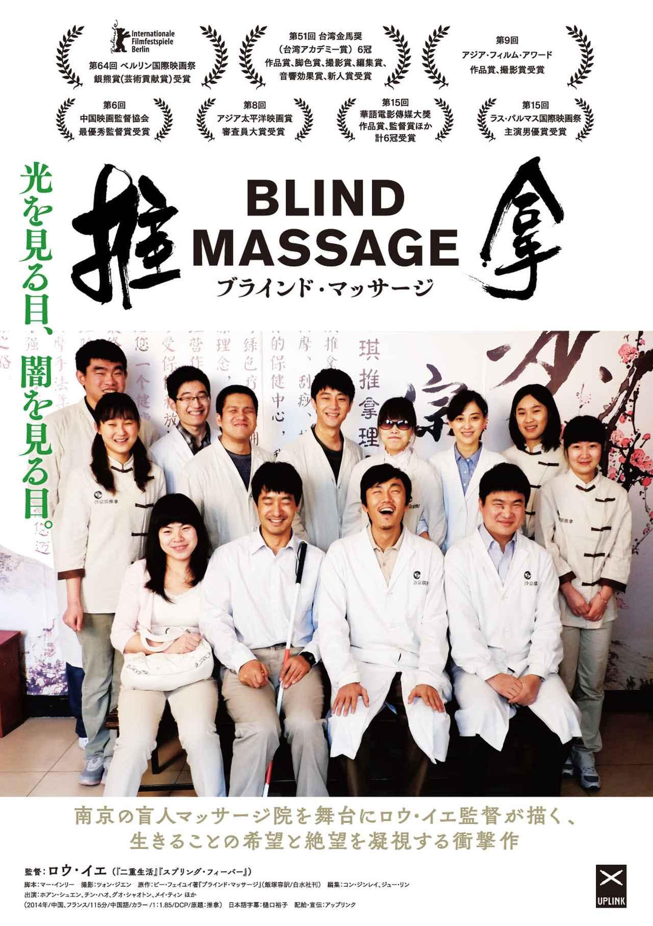 画像1: 南京の盲人マッサージ院を舞台に描く、苛烈な愛ーたたみかけるような怒涛の展開に驚愕