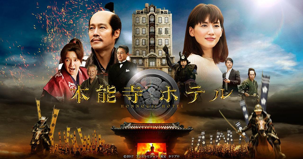 画像: 映画「本能寺ホテル」公式サイト