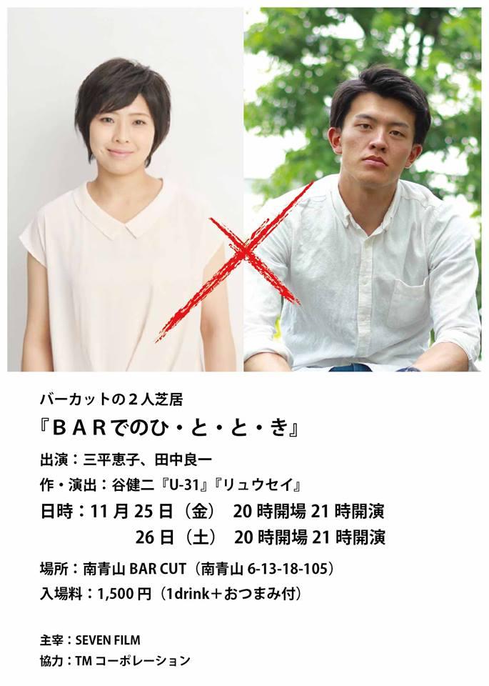 画像: シネフィル新連載「映画にまつわる○○」#10 舞台演出 谷健二