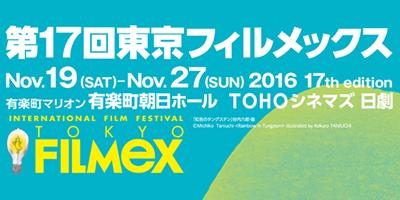 画像: 第17回「東京フィルメックス」   映画の未来へ