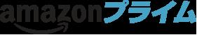 画像: Amazon.co.jp: Amazon Prime