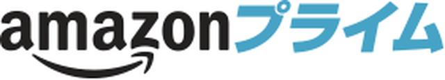 画像: Amazon.co.jp: Amazon Prime