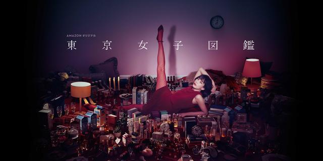 画像: Amazonが新しい日本オリジナル・ドラマシリーズ『東京女子図鑑』を発表!! 「東京カレンダー」の人気連載コラムを、主演・水川あさみ、監督・タナダユキで実写ドラマ化 2016年12月16日(金)より、Amazonプライム・ビデオにて見放題独占配信スタート