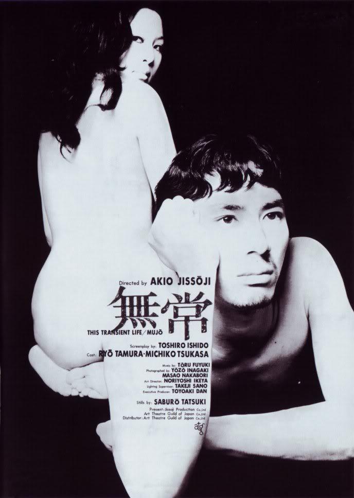 画像: http://worldscinema.org/2012/04/akio-jissoji-mujo-aka-this-transient-life-1970/