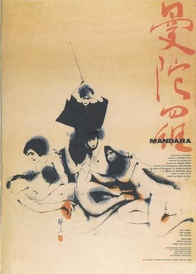 画像1: http://worldscinema.org/category/akio-jissoji/