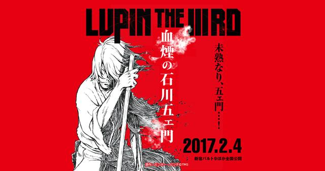 画像: 映画『LUPIN THE ⅢRD 血煙の石川五ェ門』公式サイト