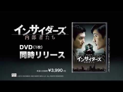 画像: 8/24リリース『インサイダーズ/内部者たち』 予告篇 youtu.be