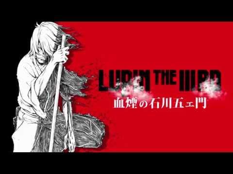 画像: 「LUPIN THE ⅢRD 血煙の石川五ェ門」 特報 youtu.be